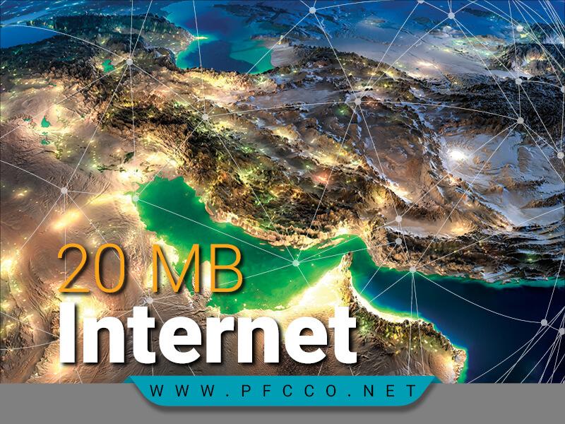 اینترنت ۲۰ مگابیتی با فیبر نوری